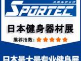 2020年日本健身器材及体育用品展