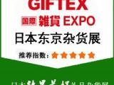 2020年日本国际礼品杂货展/日本礼品展