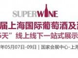 2020年第二十一届进口红酒洋酒展新亮点