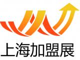 2019上海连锁加盟展/餐饮服务加盟展