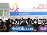 2019上海玩具展幼教展/婴童用品展22万平米