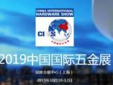 2019上海五金展、时间10月10-12日上海锁具展