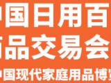 2019年上海日用消费品展
