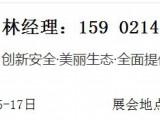 2020年中国建材展览会