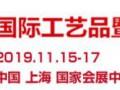 2019年上海工艺品及文创产品展会