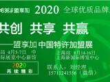 2020第56届北京特许连锁加盟展览会暨北京连锁加盟展