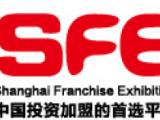 SFE2020第32届上海连锁加盟展览会暨上海连锁加盟展
