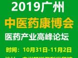 2019广州中医特技服务展/中医理疗器械博览会