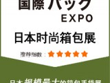 2020年日本国际箱手袋皮具用品展览会