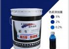 乳胶漆调色涂料色浆批发 彩生牌色浆调色厂家供应