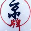 新出北京干净优质公司名下车牌可随时变更
