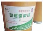 氨基磺酸镍