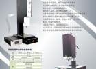 四川汉威高精密超声波塑胶焊接机成都汉荣机械设备