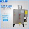 旭恩9KW小型蒸气发生器蒸汽锅炉批发报价图