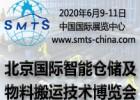 SMTS2020为您提供最先进的仓储物料搬运技术设备解决方案