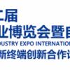2020武汉新零售/自助售货/无人店展览会