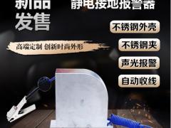 自动伸缩线式静电接地报警器