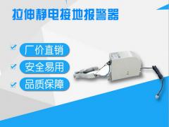 自动收线式静电接地报警器带声光报警器功能