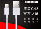MFI认证苹果 lightning USB数据线厂家定制