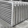 工业蒸汽散热器_蒸汽换热器_翅片管散热器_工业翅片管散热器