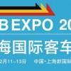 CIB EXPO 2019上海新能源客车展参展详细信息