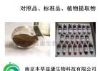 长期优质供应柴胡皂苷A 中药对照品 标准品 厂家