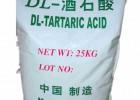 酒石酸(DL)抗氧化增效剂缓凝剂鞣制剂螯合剂