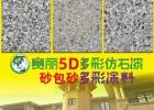赛丽5d仿石漆批发广西5d仿石漆厂广西5d仿石漆招商
