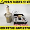 承装修试电力资质工频耐压试验装置出租租赁