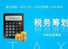 稅務籌劃中小企業應用