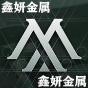 宁波鑫妍金属制品有限公司