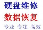 郑州专业修复移动硬盘 不读盘不识别恢复数据 维修硬盘