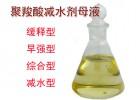 聚羧酸高性能减水剂母液(减水型) 混凝土外加剂