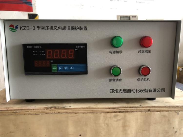 KZB-III空压机风包储气罐超温保护装置量大从优