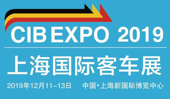 CIB EXPO 2019新能源客车展会展时间