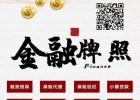 5000萬北京保險經紀公司牌照轉讓