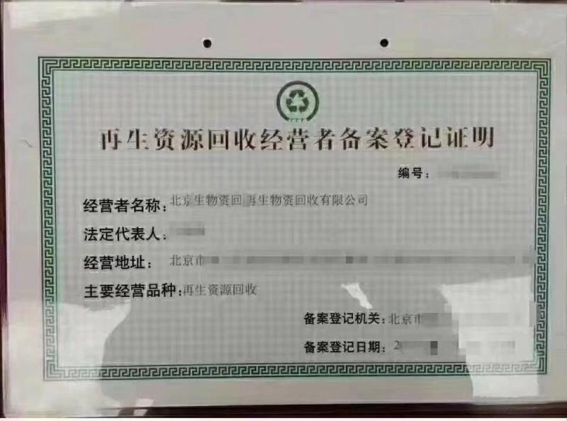 北京带备案的物资回收公司转让价格不高随时变更法人股东