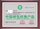 怎么办理中国绿色环保产品