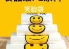 安徽智成笑脸袋批发专业厂家塑料袋定制