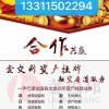 西安尚东网络借贷信息中介服务有限公司转让