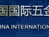 2020中国五金展*2020年五金展