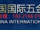 2020上海国际五金工具展