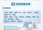 跃臣云专家SaaS餐饮软件