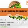 2019上海特色食品展览会