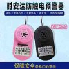 YJM-23时安达®防触电预警器