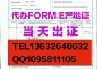 提单shipper是工厂生产商可以办理FORM E原产地证吗