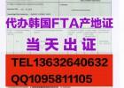 商检局海关韩国产地证中韩FTA办理流程