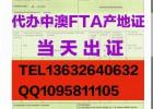 中国-澳大利亚自由贸易协定FTA中澳原产地证怎么办理