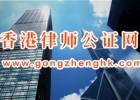 香港公司公证怎么办理?需要董事过港面签吗?