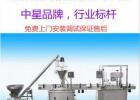 安庆粉体定量灌装生产线无人化操作